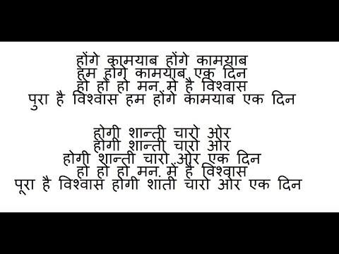 हम होंगे कामयाब देशभक्ति कविता Hum Honge Kamyab Lyrics In Hindi