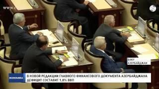 Парламент Азербайджана одобрил поправки в госбюджет на 2017 год
