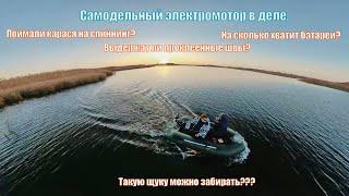 Самодельный электромотор на ПВХ лодке ч 2 Рыбалка на щуку Клюнул карась на стример