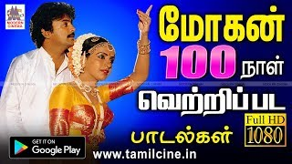 100 Days Mohan | Music Box