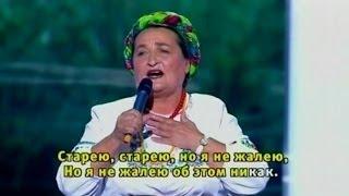 Старею, старею - Любовь Моисеевна Хуторская - Одна родина - Интер