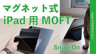"""<新製品>iPad Pro12.9""""の救世主?マグネット式MOFT Snap-On タブレットスタンド・11と12.9インチでチェック!"""