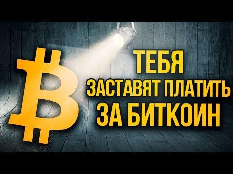 Государство против Биткоина. Правда о регулирование криптовалют