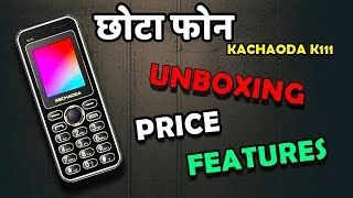 Kachaoda K111 Small Phone UNBOXING Video || Price || Features || Review