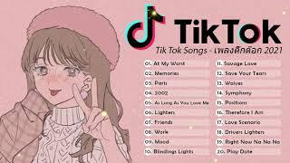 Download lagu เพลงอังกฤษสากลในแอปพลิเคชั่น Tiktok Song 2021 ! เพลงสากลในแอพ tiktok 2021!เพลง Tiktok อังกฤษล่าสุด