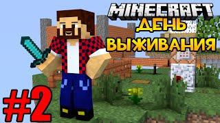 СЛИШКОМ МНОГО РЕСУРСОВ - Minecraft | День Выживания # 2