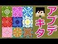 【カズクラ】アプデキター!!マイクラ実況 PART871