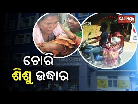 New born child stolen from Patnagarh hospital rescued | Kalinga TV