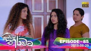 Husmak Tharamata   Episode 85   2019-08-29 Thumbnail