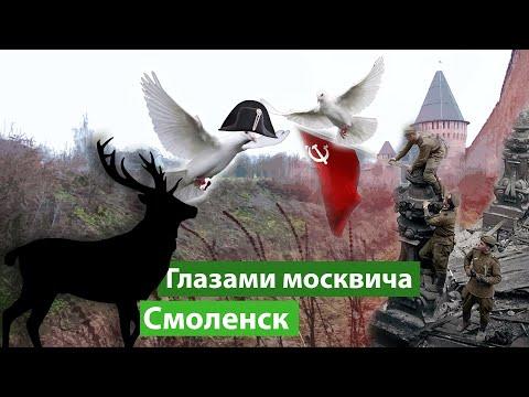 Смоленск – самый древний город России?
