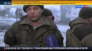Дебальцевский котел: в окружении оказались 8 тысяч украинских военных