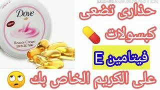 اوعى تحطى كبسولات فيتامين E على كريم البشرة الخاص بك ️ وإلا هيحصلك ...