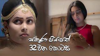 Sakuna Piyapath | Episode 32 - (2021-09-13) | ITN Thumbnail