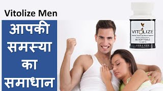 Vitolize Men Benefits | Boost Prostate and Sexual Health | Hindi | Ankit Jain | FLP | #CrackTheDeal