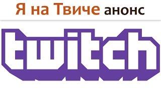 🎮 Мой канал на Твиче