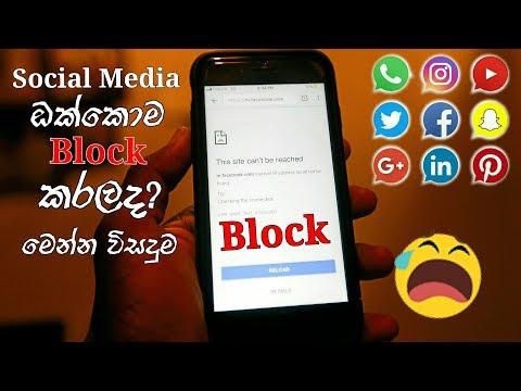FaceBook And Social Media BLOCK - UNBLOCK ( Sri Lanka ) බ්ලොක් අයින් කරලා වෙනදා වගේ පාවිච්චි කරමු.