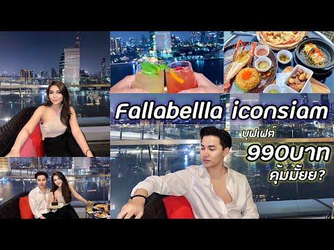 Fallabellla iconsiam บุฟเฟต์ 990 บาท คุ้มมั้ย มาดู !!! วิวดีมากกกกก