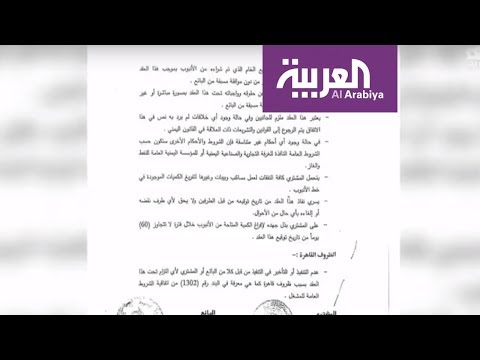 وثيقة تكشف عن بيع ميليشيات الحوثي كميات نفط مجمدة في أنبوب تصدير  - نشر قبل 8 ساعة