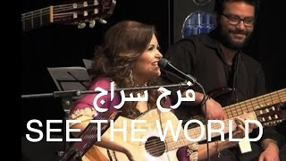فرح سراج - See the world