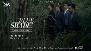 Blue Shade - ฉันเลือกเอง (My decision) [Official Audio]