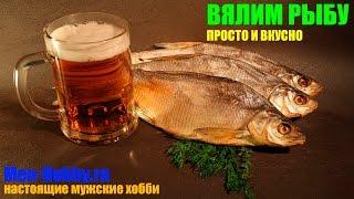 Вялим рыбу просто и вкусно