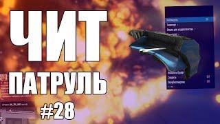 GTA Online: ЧИТ ПАТРУЛЬ #28: Читер выследил меня
