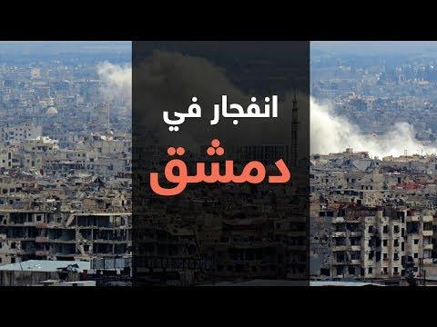 انفجار يستهدف نقطة عسكرية بمحيط دمشق  - نشر قبل 19 دقيقة