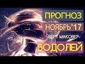 Гороскоп ВОДОЛЕЙ Ноябрь 2017 год / Ведическая Астрология