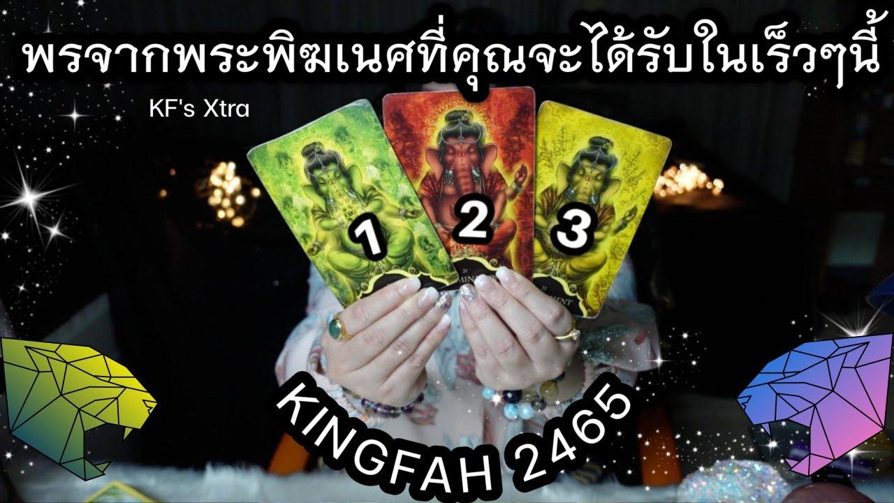 พรจากพระพิฆเนศที่คุณจะได้รับเร็วๆนี้ Pick a card/deck x อ.กิ่งฟ้า ดูดวง [KF's Xtra Ch.15]