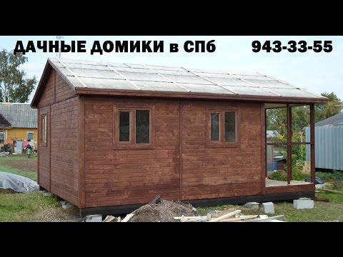 Дачный домик 6х6м. двухкомнатный с крыльцом. Цена 159.000 руб. ( Дома, Бани, Бытовки в СПб )