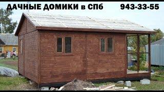 Дачный домик 6х6м. двухкомнатный с крыльцом. Цена 159.000 руб. ( Дома, Бани, Бытовки в СПб )(Заходите к нам на сайт http://www.stroy-rus.spb.ru . Звоните, 943-33-55 «Площадка