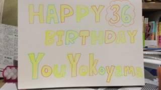 今日は関ジャニ∞の最年長、横山裕さんの誕生日です! そこでお祝いソン...