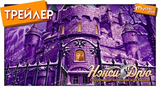 Нэнси Дрю: Сокровище королевской башни. Трейлер.