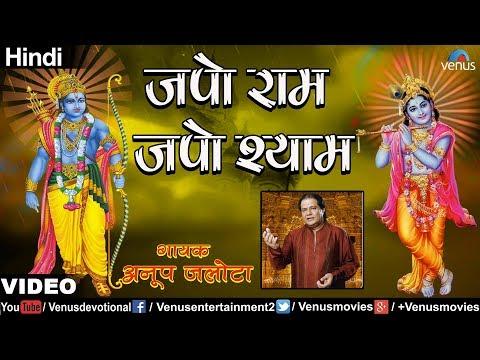Anup Jalota - Japo Ram Japo Shyam (Bhajan Path) (Hindi)