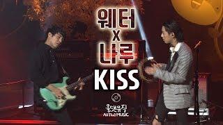 웨터X나루 - KISS [올댓뮤직(All That Music)]