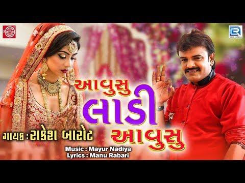 Aavusu Ladi Aavusu - RAKESH BAROT | New Superhit Song | આવુસુ લાડી આવુસુ | RDC Gujarati