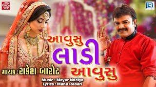 Aavusu Ladi Aavusu RAKESH BAROT | New Superhit Song | આવુસુ લાડી આવુસુ | RDC Gujarati