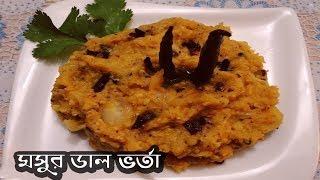 বাংলাদেশী মুসুর ডাল ভর্তা  || Bangladeshi Mushur Dal Vorta Recipe