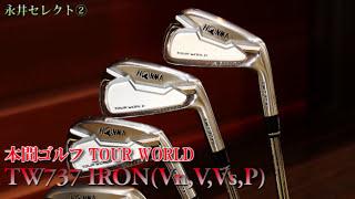 本間ゴルフ TOUR WORLD(ツアーワールド) TW737 アイアンを永井プロが検証