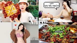 ENG) VLOG (4DAYS) go out with my BF❤ / UNDERWEAR / 'TikToK' filming site / my daily life