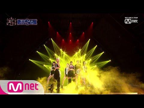 [풀버전] ♬ Fire - (여자)아이들 @2차 경연 컴백전쟁 : 퀸덤 4화