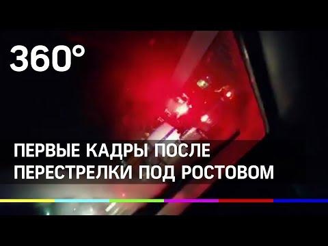 Перестрелка под Ростовом: первые кадры и комендантский час