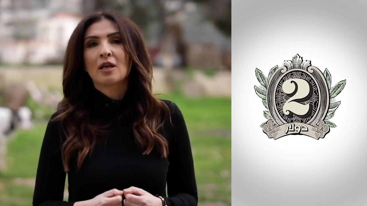 2 دولار - ريما كركي تلخص معاناة المزارعين في مصر