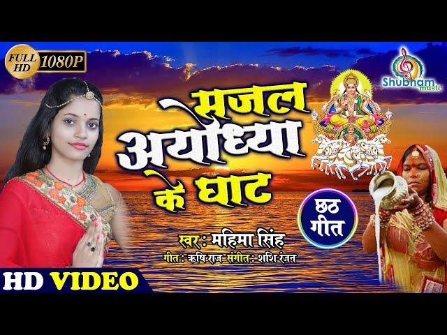 HD VIDEO !! छठ पारम्परिक गीत 2018 _ सजल अयोध्या के घाट !! करSतारी छठ सीता   Mahima Singh