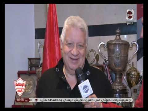 مرتضى منصور يفضح لجنة الحكام  .. التحكيم فاجر ويكشف عن خطابه لإتحاد الكرة