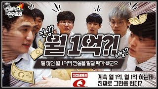주주총회에서 킴성태 월수입 최초 공개?! 【킴해적단 주주총회 #1】