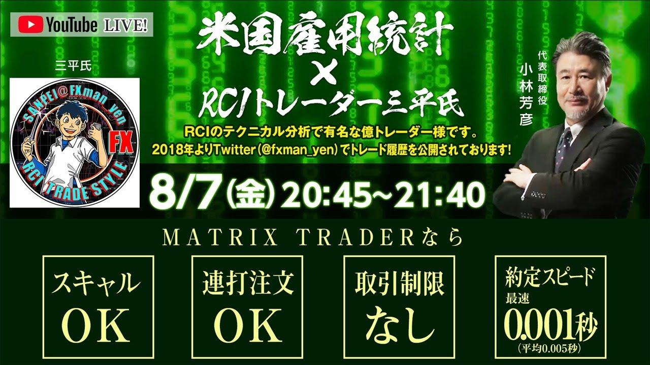 2020年8月7日(金)雇用統計Live!