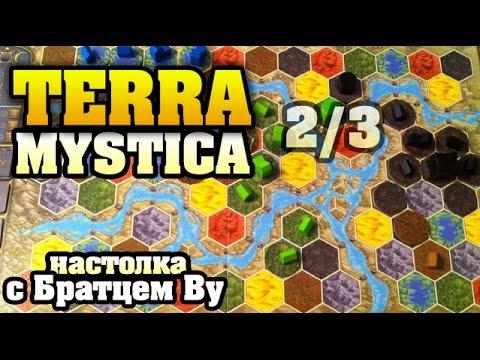Terra Mystica (2/3) - настольная игра с Братцем Ву