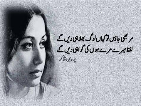 Documentary on Parveen Shakir