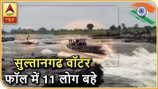 MP: शिवपुरी के सुल्तानगढ वॉटर फॉल में पिकनिक मनाने गए 11 लोग बहे | ABP News HIndi